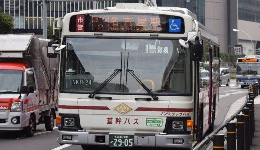名古屋200か2905