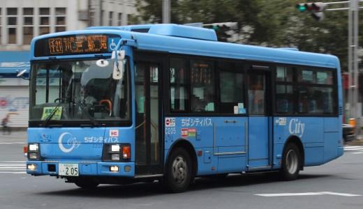 千葉230う・205