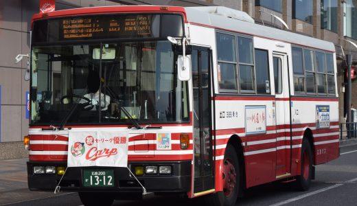 広島200か1312