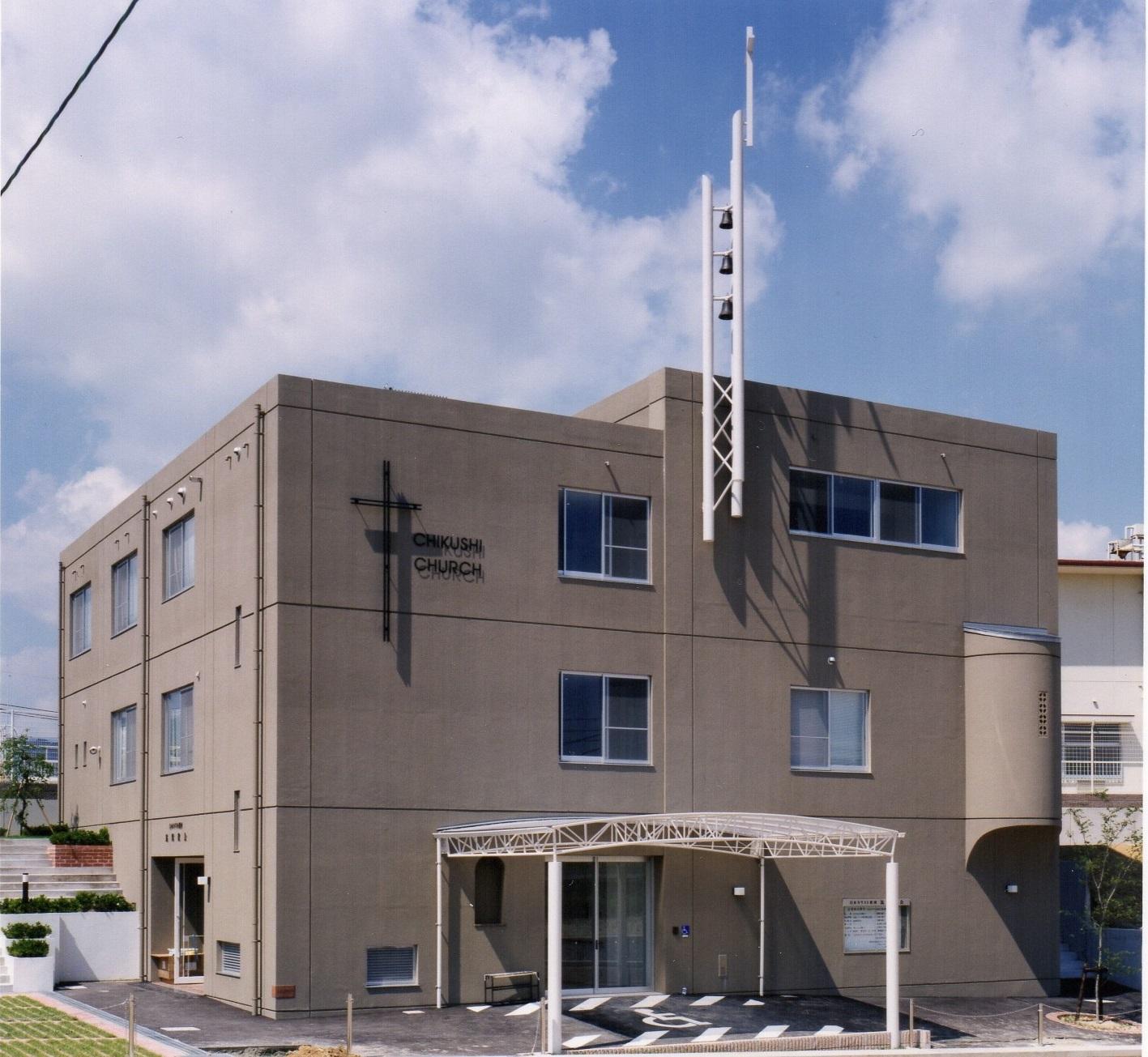 日本キリスト教団 筑紫教會