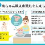赤ちゃん服の洗い方・干し方・水通しの方法を解説