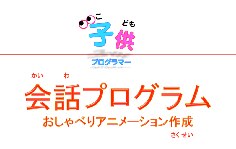 Scratch(スクラッチ)で会話プログラミング入門-おしゃべりアニメーション作成