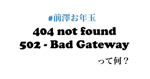 【解説】前澤お年玉当選者発表が見れない…「404 Not Found」「502 - Bad Gateway」とは?