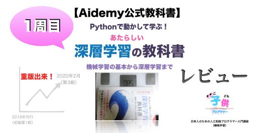 【1周目 - 学習レビュー】Pythonで動かして学ぶ!あたらしい深層学習の教科書 機械学習の基本から深層学習まで(Aidemy公式教科書)SNS