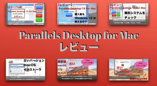 【長期レビュー】Parallels Desktop for Macの感想(一覧)