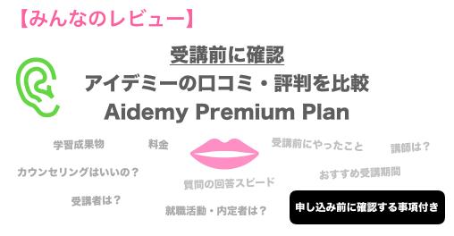 【受講前に確認】アイデミーの口コミ・評判を比較 - Aidemy Premium Plan(アイデミープレミアムプラン)
