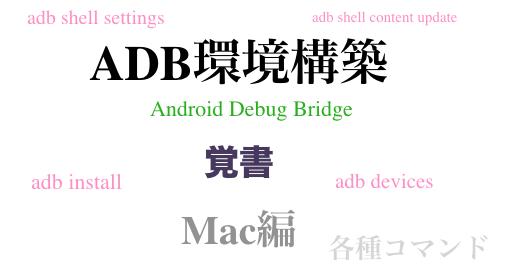 【Mac編】ADB環境構築・コマンドの覚書:端末の確認・提供不明アプリの許可等