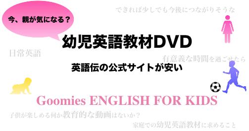 今、親が気になる?幼児英語教材DVD。英語伝の公式サイトが安いGoomies ENGLISH FOR KIDS
