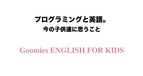 プログラミングと英語。今の子供達に思うこと - 幼児英語DVD グーミーズ - Goomies ENGLISH FOR KIDS