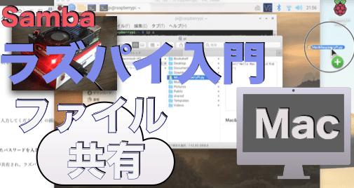 【Mac編】ラズパイでファイル共有入門(Sambaで共有フォルダ作成 )