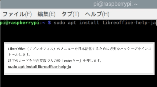 LibreOfficeのアプリのメニューを日本語:sudo apt install libreoffice-help-ja化