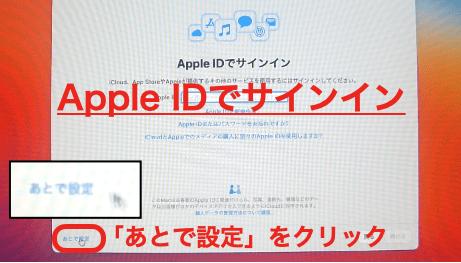 Apple IDでサインイン 後で設定 をクリック::Macのクリーンインストール