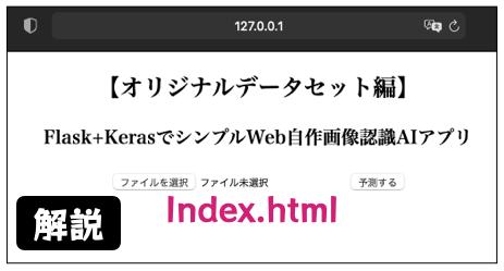 index.html:サンプルコード解説【コード解説】自作画像認識編 Flask(Python)Web機械学習アプリ開発入門:画像アップロード判定プログラム
