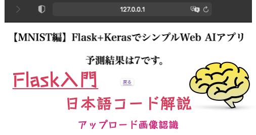 【コード解説】Keras・MNIST編:Flask(Python)Web機械学習アプリ開発入門 - 画像アップロード判定プログラム