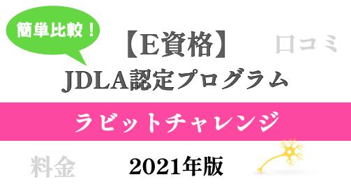 【2021年版】口コミ・評判も気になる?ラビットチャレンジのE資格 JDLA認定プログラムをチェック