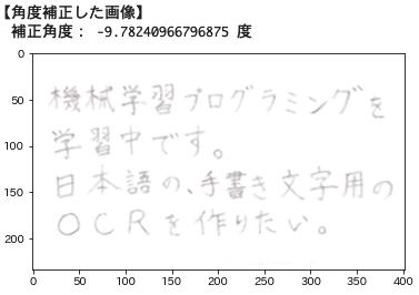 OCRの前処理:文章の傾き(回転角度)補正