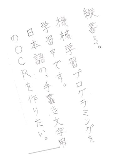 V5_tegaki.png:【縦書き】角度補正+文字検出のプログラム用サンプル画像 - 日本語の連続文字画像認識プログラム