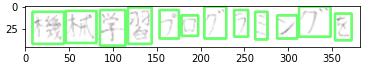 結果:横書きの文字領域の輪郭検出・抽出結果② - 元の画像から削除【日本語 - 手書き編】ノイズ除去の機能を実装