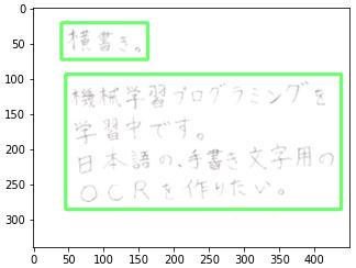 結果:横書きの文字領域の輪郭検出・抽出結果 - 元の画像から削除【日本語 - 手書き編】ノイズ除去の機能を実装