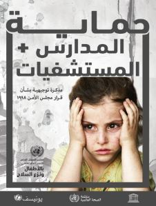 Guidance Note on Security Council Resolution 1998 (ARABIC)
