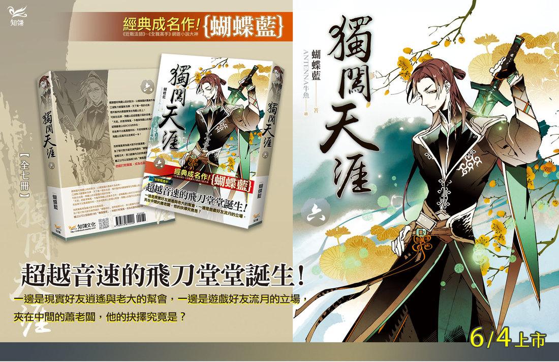 《獨闖天涯 六》6月4日上市! - 知翎文化