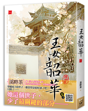 |新書上架|溪畔茶作品《王女韶華 卷一》 - 知翎文化