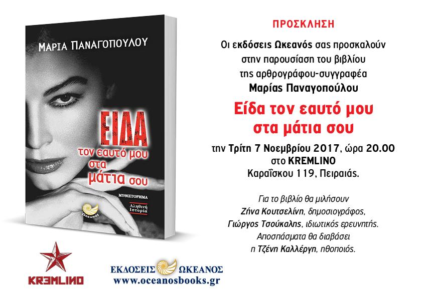 Prosklisi_Panagopoulou Kremlino.jpg