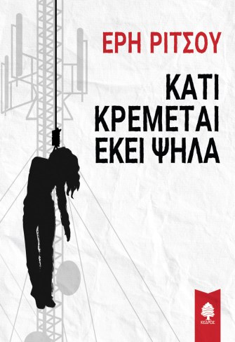 ritsou_kati_kremetai