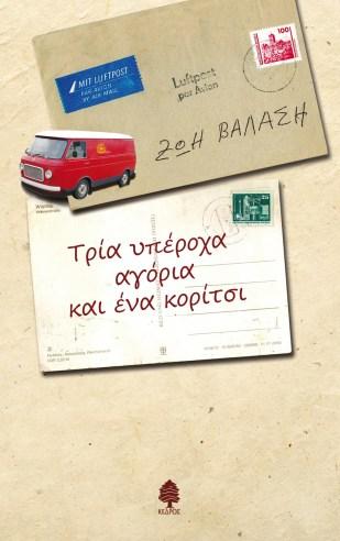valasi_tria_yperoxa_agoria