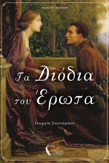 diodia-erotafullcovers-forprint