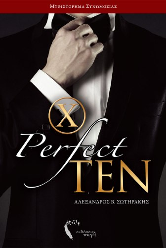 perfect-tencover-forweb.jpg