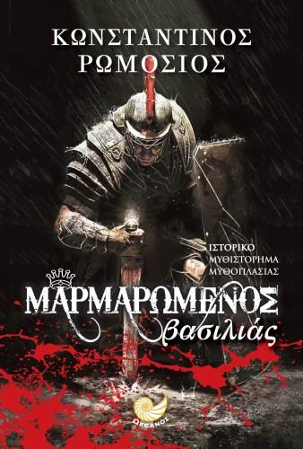 cover_marmaromenos_vasilias_final