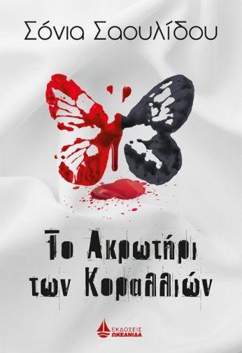 to_akrotiri_ton_korallion-600px
