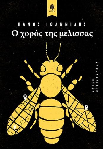 iwannidis_o_xoros_tis_melissas.jpg