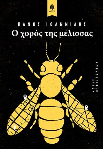 iwannidis_o_xoros_tis_melissas