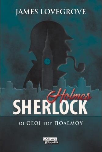 SHERLOCK-Oi Theoi tou Polemou_CVR-FRONT-small-500x500