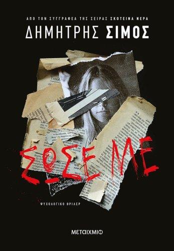 swse-me