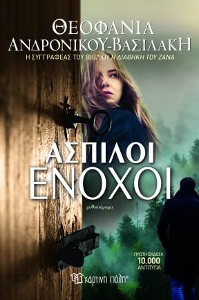 ASPILOI ENOXOI_VASILAKI
