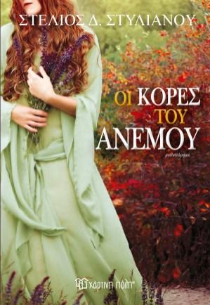 KORES ANEMOY_STYLIANOY