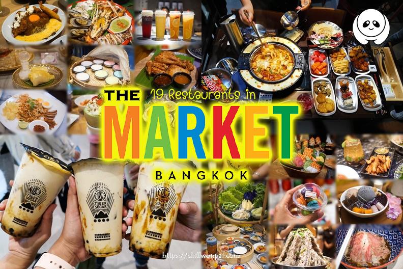 19 ร้านอาหารใน THE MARKET BANGKOK ห้างใหม่ในย่านราชประสงค์