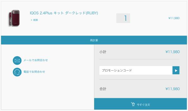スクリーンショット 2018 01 13 23 48 22
