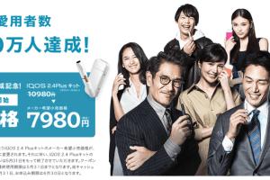 IQOSが6月1日より価格改定!クーポン制度は廃止で誰でも7,980円!