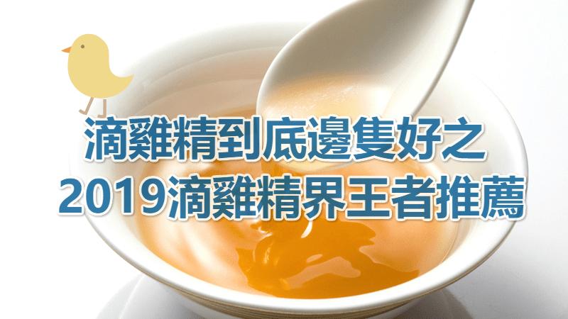 滴雞精到底邊隻好之2019滴雞精界王者推薦   dailynewspot.com
