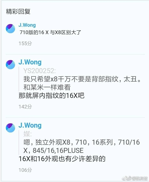 Третьим смартфоном линейки Meizu 16 станет Meizu 16X на Snapdragon 710