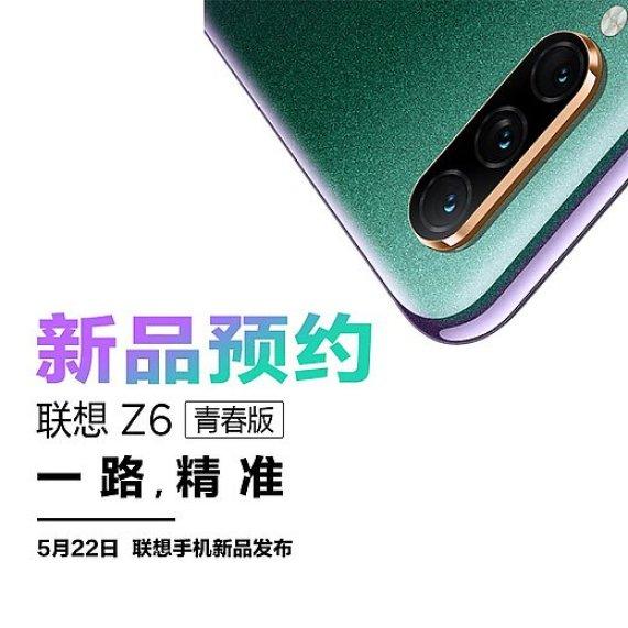 Смартфон Lenovo Z6 Youth Edition анонсируют 22 мая