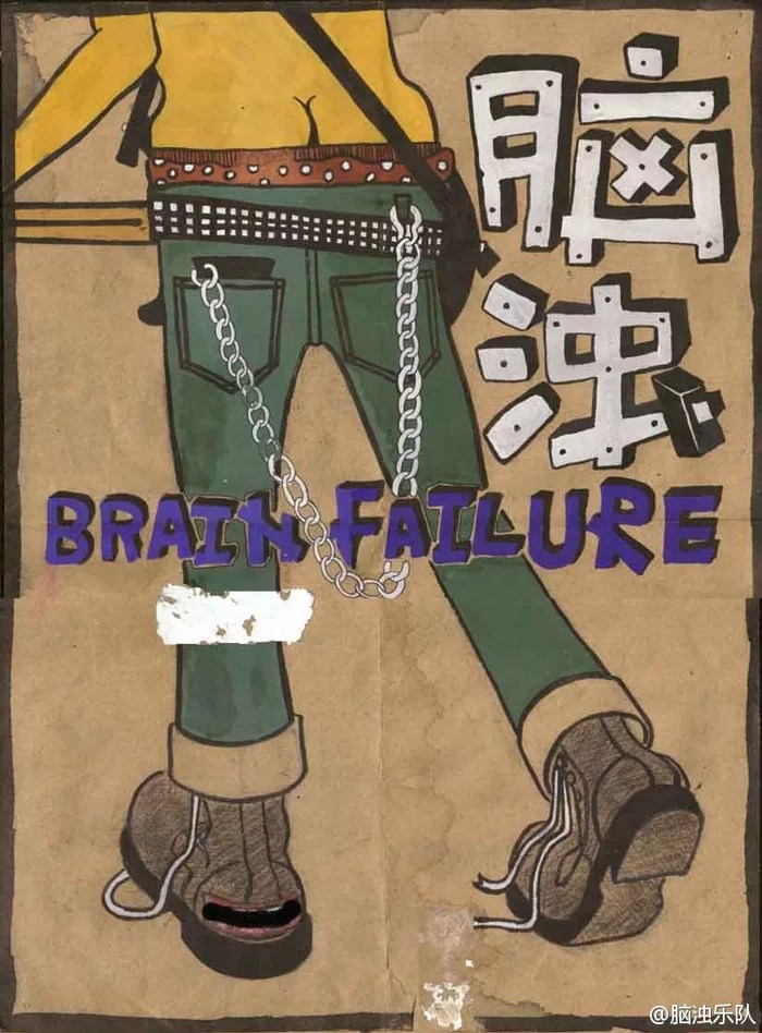 Brain Failure