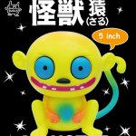 Sales Little Yoya monster yellow