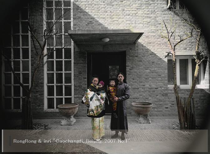 rongrong-inri-caochangdi