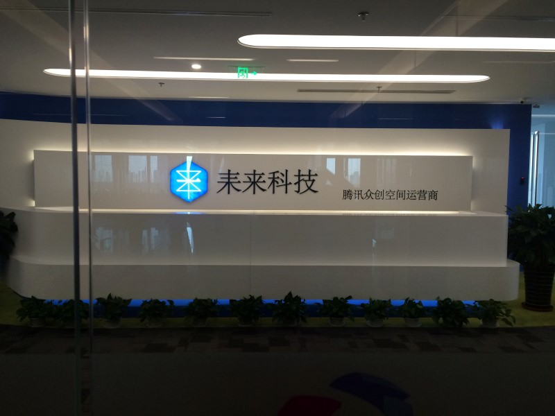 Logo of Leilai Management is seen at Tencent Space in Tianjin