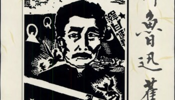 The Lyrical Lu Xun